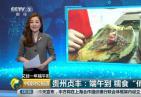 """[中国财经报道]又到一年端午时 贵州贞丰:端午到 糯食""""俏"""""""