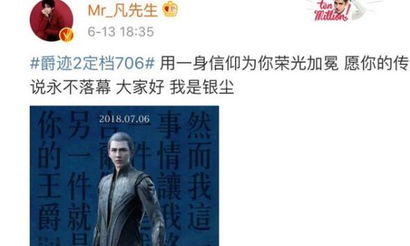 爵迹2宣传方致歉 麦特文化董事长陈砺志转发致歉微博