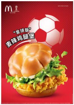 """麦当劳FIFA世界杯主题菜单燃情登场 全国启动""""挺你,无时无刻""""主题活动"""