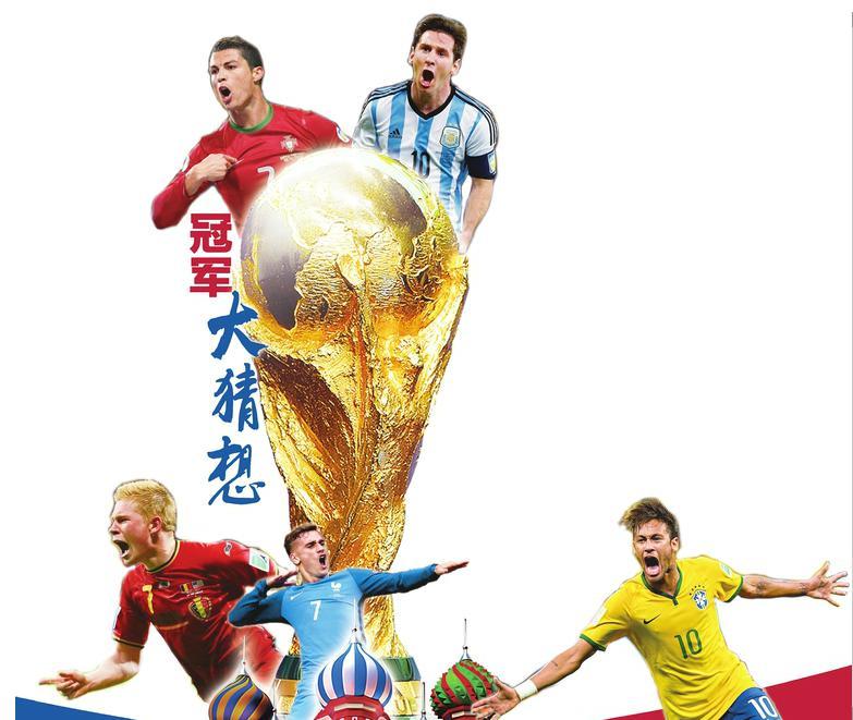 2018俄罗斯世界杯冠军大猜想 你心中的冠军是谁?