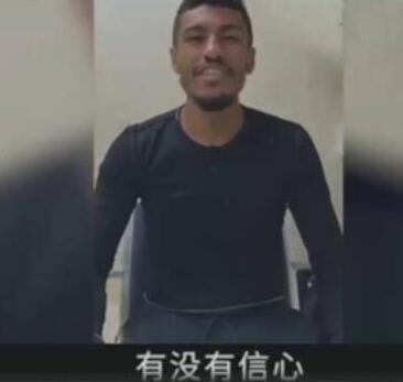 """暴力鸟采访忘中文把大家逗乐了 保利尼奥嘴上老挂着""""有没有信心"""""""