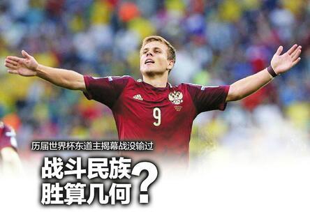 战斗民族胜算几何?俄罗斯世界杯开赛 历届东道主揭幕战没输过