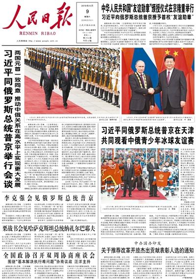 人民日报创刊70周年:风雨兼程,与党和人民同行
