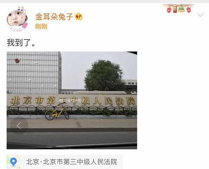 谁能赢?王珍强大退婚案二审 马蓉己信不疑满满发图配文:我到了