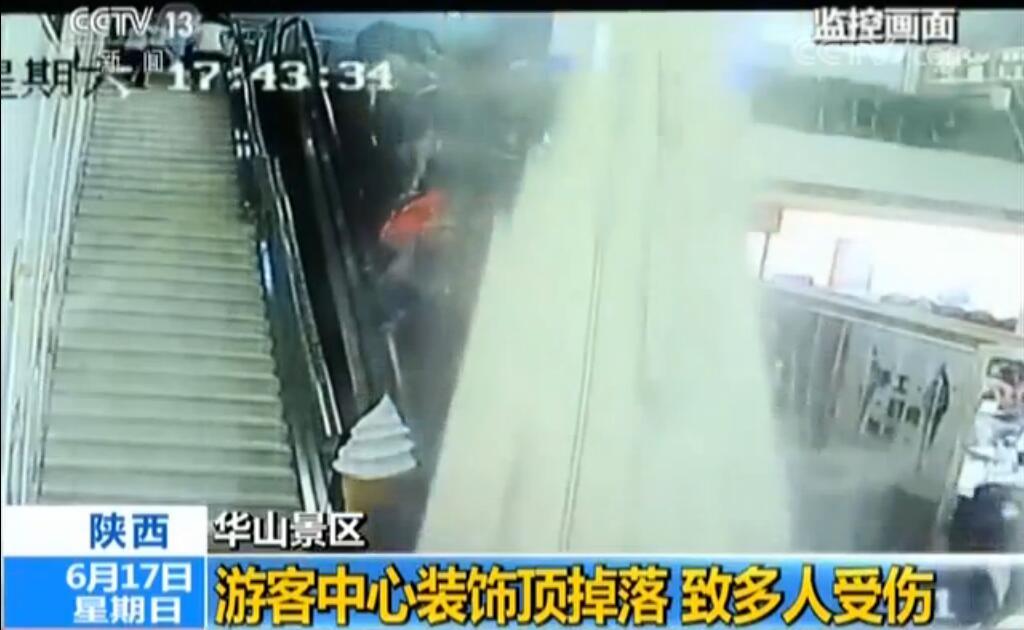端午小长假出游需留神!陕西华山景区吊顶掉落 9名游客不同程度受伤