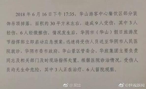 华山景区游客中心吊顶掉落 9人被砸受伤均无生命危险 其中6人留院观察