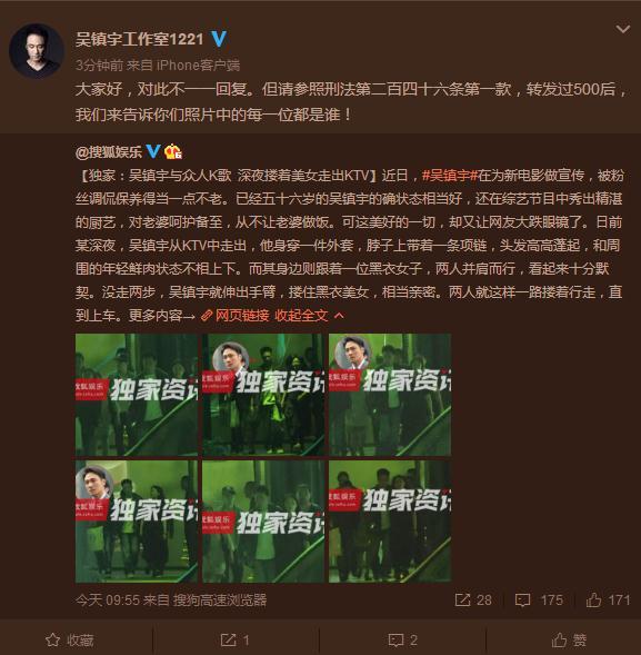 吴镇宇KTV门口深夜搂黑衣女子 举止亲密官方回应令人难理解