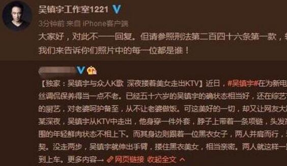 网传吴镇宇深夜搂美女走出KTV?...