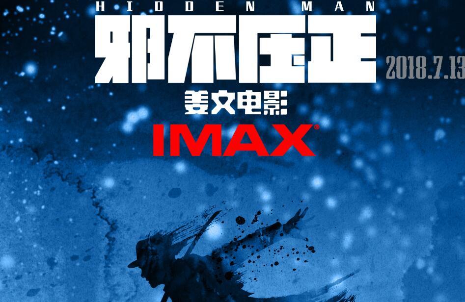姜文电影《邪不压正》发布imax版海报 还是熟悉的硬汉