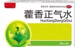 【搞懂没?】藿香正气水和藿香正气液是两个完全不同的药!