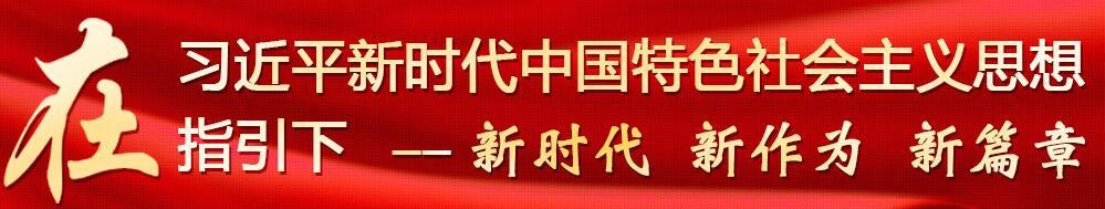 """市委常委会召开会议 深化""""一次办成""""改革优化营商环境"""