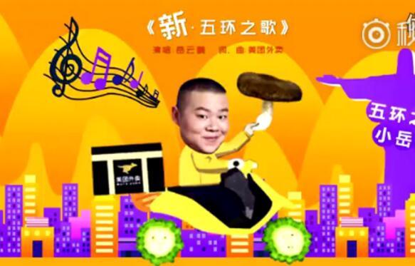 新五环之歌涉侵权 岳云鹏恶搞《牡丹之歌》摊上事?
