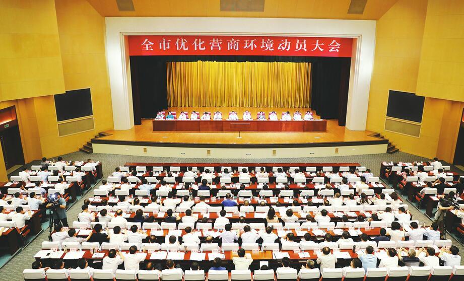 济南房产市优化营商情况发动大会举行 打造与省城职位地方相立室的精良营商情况