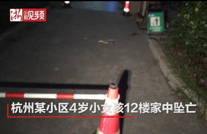 杭州阳光象城:4岁儿童12楼坠亡 事发时家中无人看管