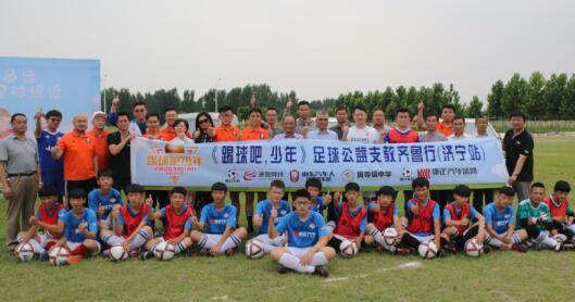 踢球吧,少年! 足球公益支教齐鲁行济宁开启