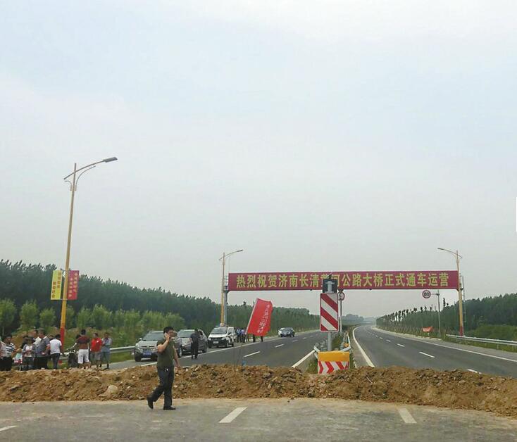 长清黄河大桥昨正式通车 桥西齐河出入口被设障阻断 当地正积极处理,保障大桥尽快畅通