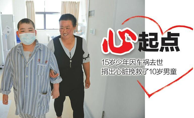心起点 15岁少年因车祸去世 捐出心脏挽救了10岁男童