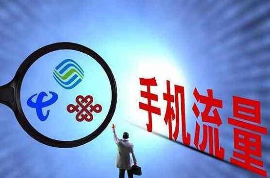 重磅福利!7月1日起流量漫游费取消 中国移动省
