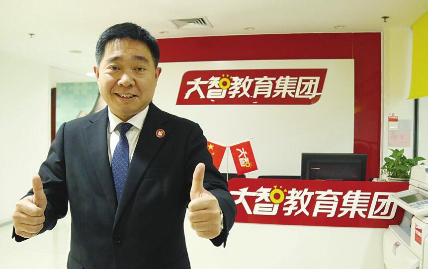 山东大智教育集团股份有限公司创始人、董事长张维东 进一步助推教育培训产业升级