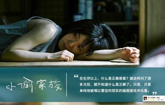 """小偷家族主创来华 听闻是枝裕和""""驾到""""影迷纷纷""""兴奋到尖叫"""""""