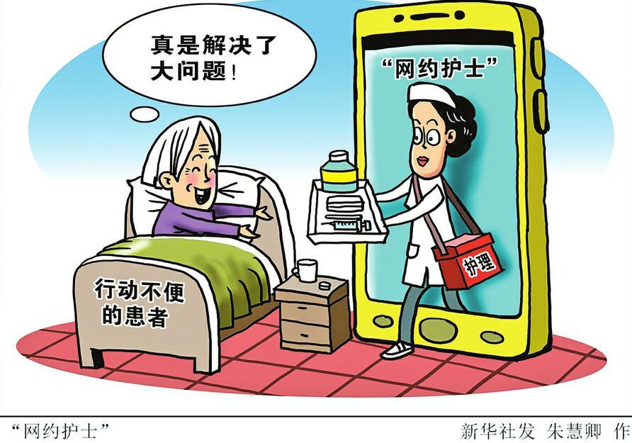 """手机下单护士直接上门 """"网约护士""""能走多远?"""