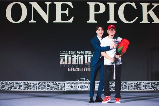 动物世界来了 李易峰周冬雨北京亮相首映发布会