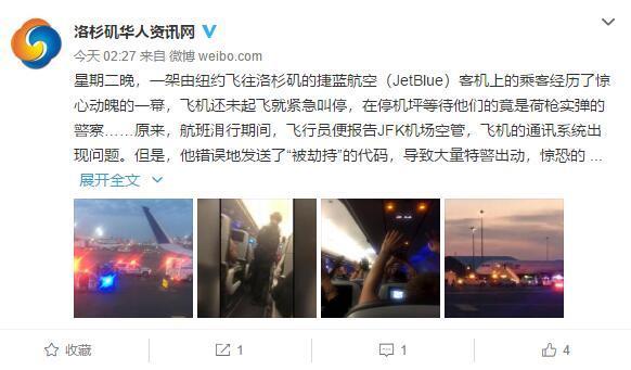 """美机长错发被劫持代码 大批武装特警一拥而上 乘客只能""""举手投降"""""""
