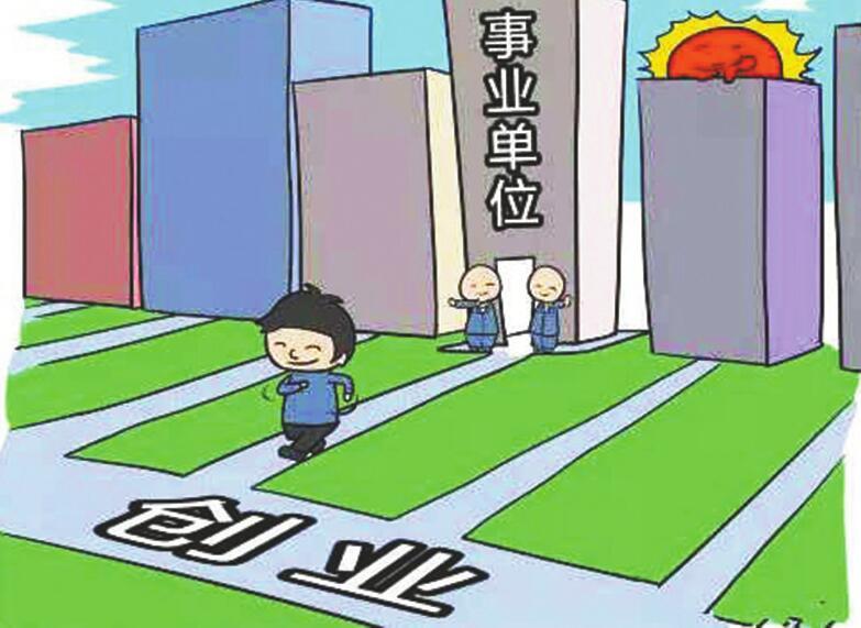 济南市拟出台新规 事业单位专业技术人员离岗创业期间发放基本工资