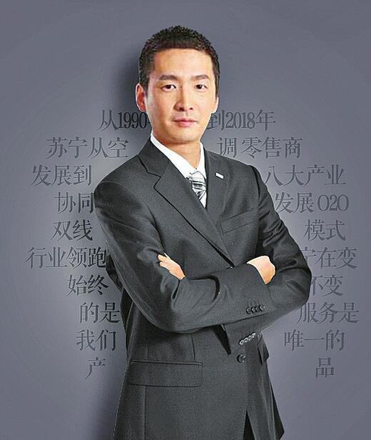 苏宁易购济南地区管理中心总经理陈琦:提升消费品质 拉动经济增长
