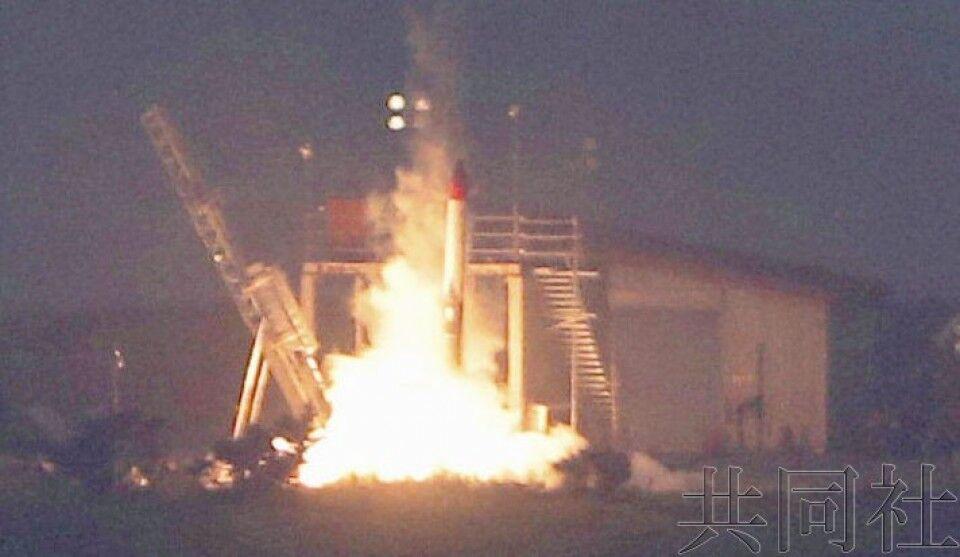 升空4秒后失去动力 日本民营火箭发射再失败