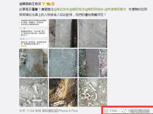 令人发指!南阳抗日将士烈士陵园遭破坏 3000多烈士惨被挫骨扬灰!