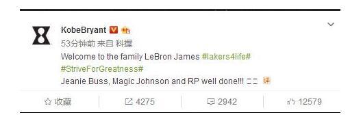 1.54亿美元!詹皇加盟湖人队 科比欢迎詹姆斯