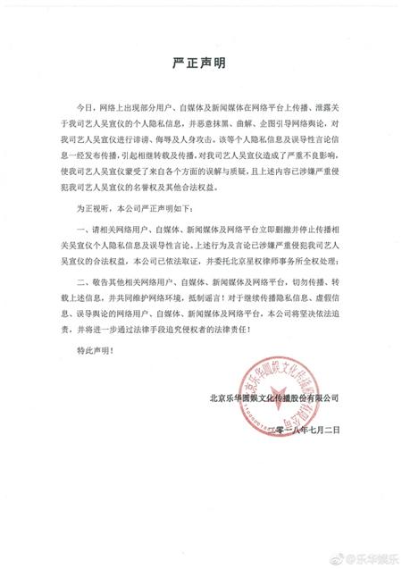 网友曝生日提前了5个月 吴宣仪信息遭泄露 乐华娱乐发声明将追责