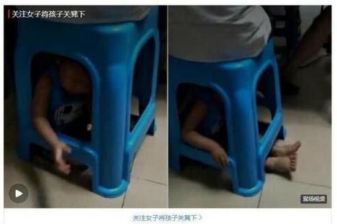 警方官微发声!网传亲妈将孩子罩在凳子下 视频存在诸多疑点
