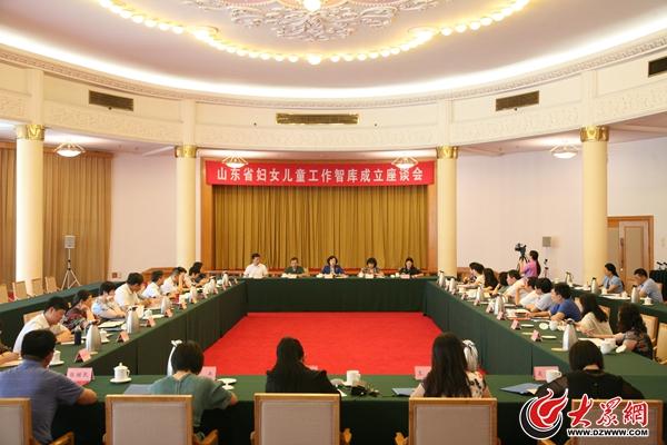 60名行业专家入选!山东省妇女儿童工作智库今日在济成立