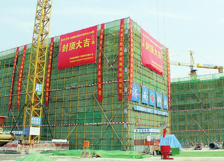 黄河滩区脱贫迁建首个项目主体封顶
