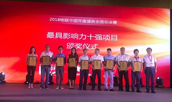 """山东企业一举拿下""""中国最具影响力物联网项目"""""""
