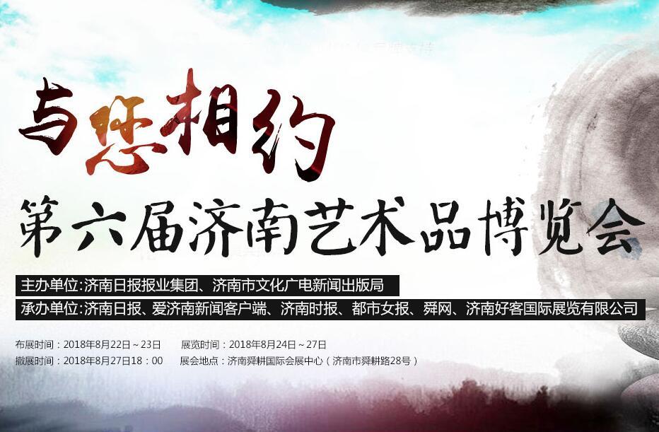 第六届济南艺术品博览会