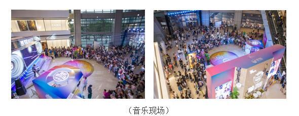 恒隆广场想YAO音乐节再度来袭 燃唱一夏