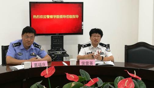 济南市警察学院副院长侯雷英一行 赴威海市商业银行济南分行开展服务调研