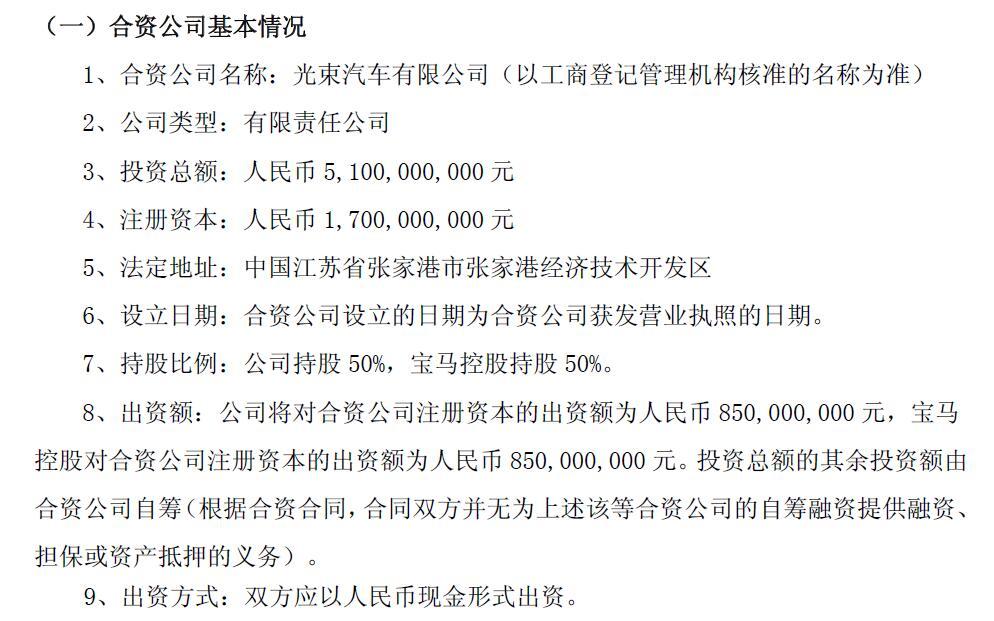 """双赢选择!长城宝马合资成立公司""""光束"""" 未来将发展新能源汽车"""