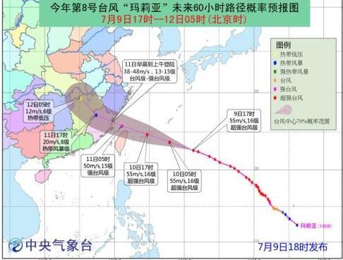 【台风路径实时发布系统】台风玛莉亚将登陆 多省份严阵以待防风防汛