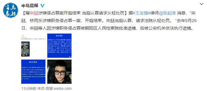 王宝强原经纪人宋喆职务侵占案开庭 侵吞232.5万余元请求从轻处罚