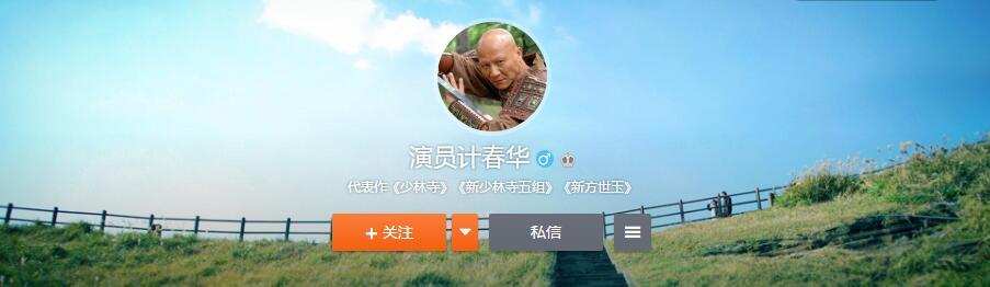 """金牌反派计春华去世 曾饰演反派""""秃鹰""""""""马宁儿"""" 体重一直不变"""