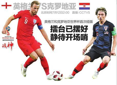世界杯首次碰面!英格兰VS克罗地亚 擂台已摆好 静待开场哨