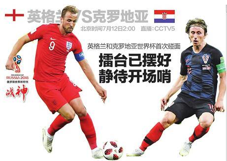 英格兰和克罗地亚世界杯首次碰面 擂台摆好静待开场