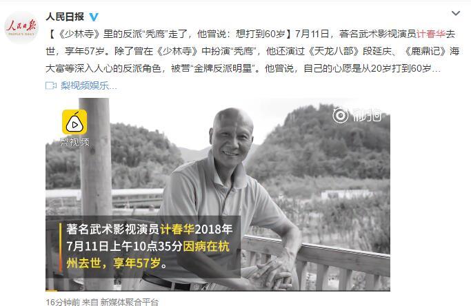 """杭州演员计春华去世享年57岁 秃鹰不在""""延庆太子""""要走好!"""
