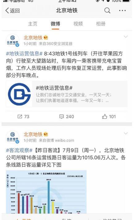 出行注意:北京四号线故障 地铁四号线行至菜市口站故障