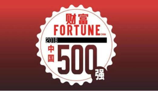 5湘企入围《财富》中国500强 华菱钢铁位列榜单第101名