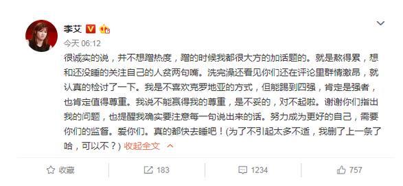 李艾称不喜欢克罗地亚 遭网友炮轰删博道歉 该尊重还是得尊重!